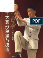 Xinyiliuhequan Shidazhenxing Dancao Yu Jiji.Yan Wuwei