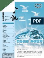 香港基督教循道衛理聯合教會 2005年2月第259期  會訊 委身使命 胸懷世界