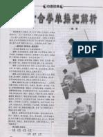Xinyiliuhequan Dancaoba Jiexi.Gu Jian