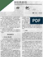 Henanpai Xinyiquan Jingdiantaolu—Siba.Yu hualong,Ma shengli