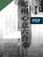 Dengzhou Xinyiliuhequan(Shang).Ma Leishi