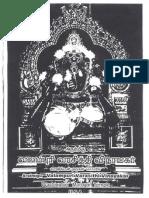 VinayagarAgaval