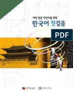 Korean for Inmigrants BEGINNER