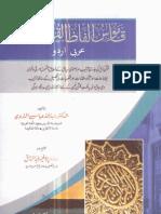 Qa Moos Al Fazul Quran El Kareem