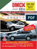 autoomsk_33