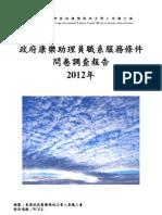 政府康樂助理員職系服務條件問卷調查報告2012年