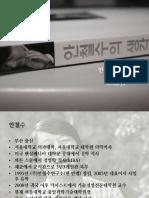 201208_안철수의생각