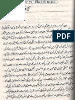 Last Chapter (# 59) of famous book Shahabnama by Qudratullah Shahab