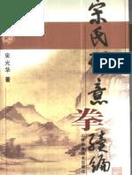 Songshi Xingyiquan Xubian-xia.Song Guanghua