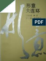 Xingyi Dalianhuan.Liu Yunfa