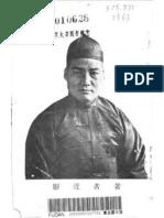 Xingyi Liuhequan Cuoyao.Zhu Guofu