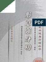Xingyi Qiangshengong.Lin Jianhua