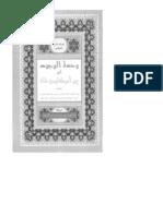 Wahdathul Wujood Aur Peer Aamir Kaleemi Shah (Revised Edition)