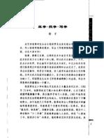 Xingyi Quanxie Jingjie-shang.Di Guoyong