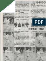 Xingyi Wuxingquan Jieshuo.Zhang Shijie,Guan Xuezhi