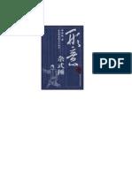 Xingyi Zashichui.Jiang Rongqiao,Yao Fuchun