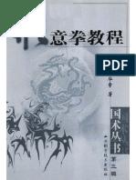 Xingyiquan Jiaocheng.Shen Huazhang