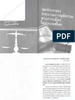 จุดหักเหของกระบวนการยุติธรรมทางการเมืองในประเทศไทย-คณิน บุญสุวรรณ