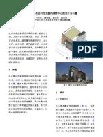 天水围公共图书馆及室内体育中心的设计与兴建 Design and Construction of Tin Shui Wai Public Library cum Indoor Recreation Centre