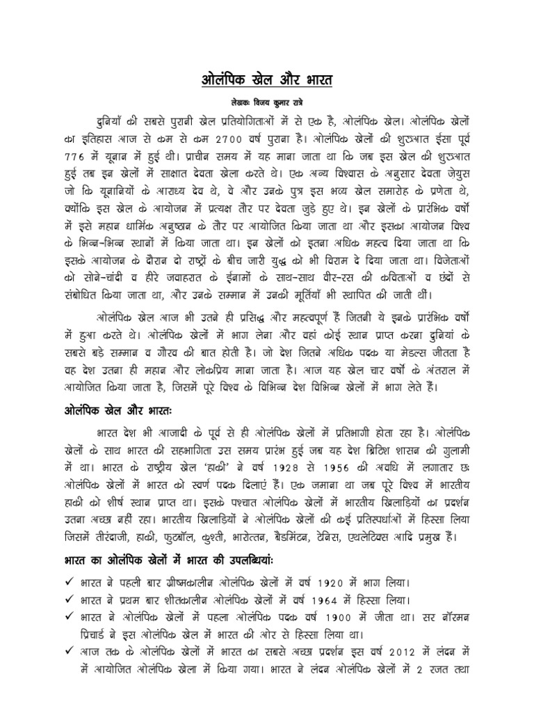 hindi essay on the topic olympic games and