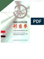Zhongguo Wushu Xilie Guiding Taolu Xingyiquan
