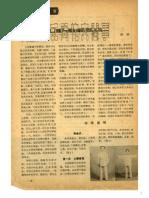 42shi Jianhua Dabeiquan & Xinyi 6zhou