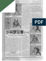Shaolin Luohanquan 1,2lu