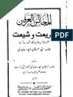 ISLAM-Allama Irfan Haider Abedi - Shariat Aur Shiat