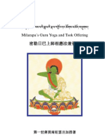 """Jetzun Milarepa's Guru Yoga and Tsok Offering, known as """"The Blazing Torch of Wisdom, also proclaimed as the prayer in praise of the supreme Practice Lineage """"The Wish-fulfilling Tone"""" - 57"""