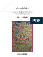 Praise of the Twelve Deeds of Buddha Shakyamuni - 44