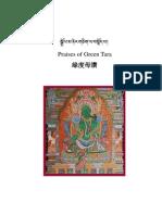 Praises of Green Tara - 80