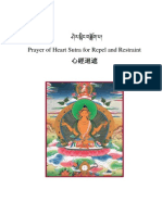 Prayer of Heart Sutra for Repel and Restraint - 38