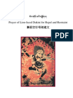 Prayer of Lion-Faced Dakini for Repel and Restraint - 71