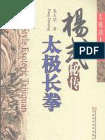 Yangshi Michuan Taiji Changquan.Pang Daming