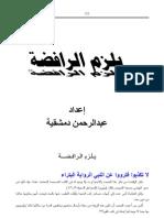 كتاب يلزم الرافضة - تأليف الدكتور عبدالرحمن الدمشقية