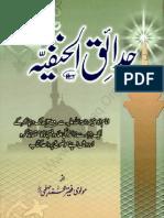 Hadaiq Ul Hanafiah
