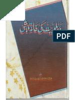 Brelviyat Ki Khana Talashi (Www.ahlehaq.org)