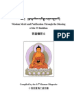 Wisdom Merit and Purification Through the Blessing of the 35 Buddhas - Compiled by the 14th Shamar Rinpoche - 68-En
