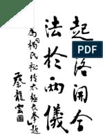 Yangshi Michuan 129shi Taijichangquan.Zhang Chuquan