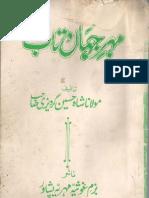 Mahar Jahan Taab