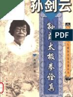 Sunshitaijiquan Quanzhen.Sun Jianyun