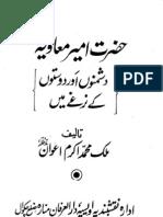 Hazrat Ameer Muawiya-Rau