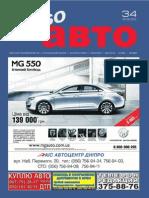 Aviso-auto (DN) - 34 /229/