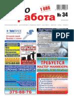 Aviso-rabota (DN) - 34 /068/