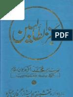 Kanz Al Talibeen