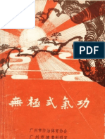 Wujishi Qigong