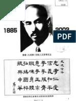 Yiquan Quanxue.Wang Xiangzhai+
