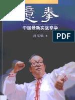 Yiquan.Bo Jiacong