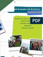 Ενημερωτικό Δελτίο Eurodesk Brussels Link