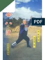 Liuhebafa.Zhou Yongfu